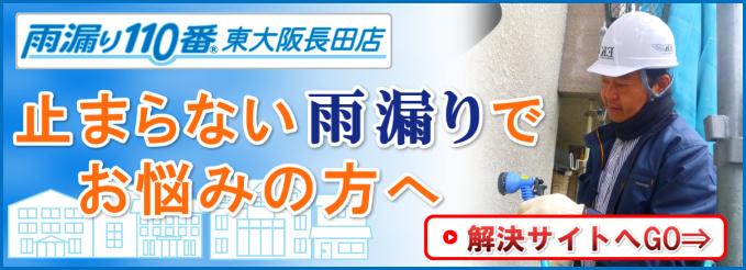 雨漏り110番東大阪長田店へのリンク