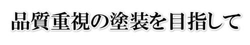 日本塗装名人会とは?3
