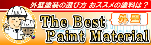 外壁塗料の選び方2