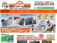 屋根工事専門サイト
