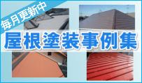 屋根塗装事例集